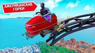 АМЕРИКАНСКИЕ ГОРКИ В ФОРТНАЙТ