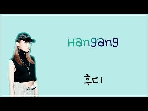 Hoody (후디) - 한강 (HANGANG) LYRICS (HAN/ROM/ENG)