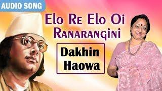 elo-re-elo-oi-ranarangini-indrani-sen-kazi-nazrul-islam-hit-songs-atlantis-music