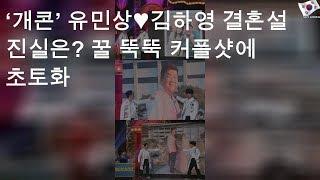 '개콘' 유민상♥김하영 결혼설 진실은? 꿀 뚝뚝 커플샷…