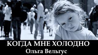 """Ольга Вельгус """"Когда Мне Холодно"""" (клип)"""