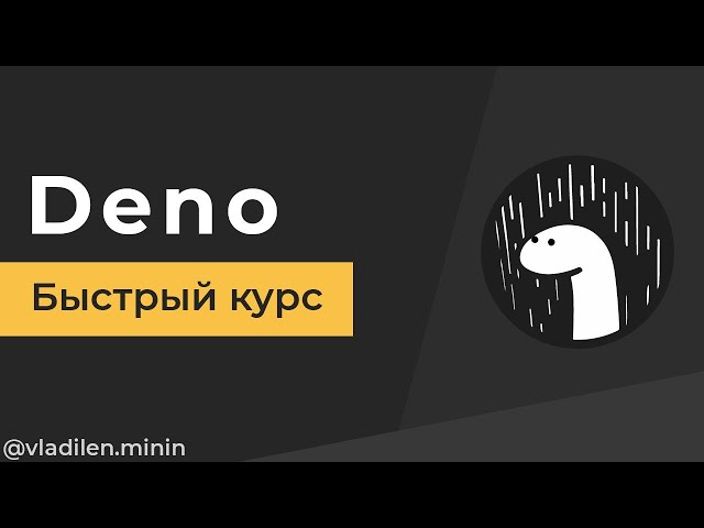 Deno - Быстрый Курс (Замена NodeJS?)