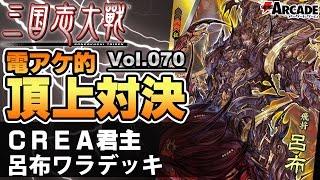 【三国志大戦】電アケ的頂上対決070:CREA君主(呂布ワラデッキ 対 トウトンワラデッキ)