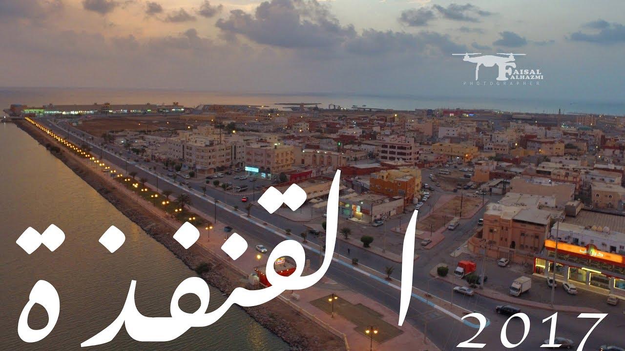 محافظة القنفذة كما لم تراها من قبل الجزء الثاني Youtube