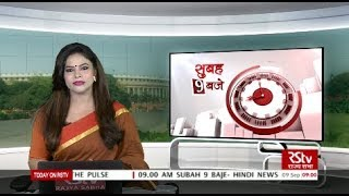 Hindi News Bulletin | हिंदी समाचार बुलेटिन – September 09, 2019 (9 am)