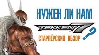нужен ли нам Tekken 7? - Старпёрский обзор
