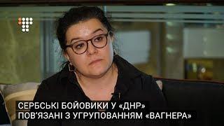 Сербські бойовики у «ДНР» пов'язані з угрупованням «Вагнера»