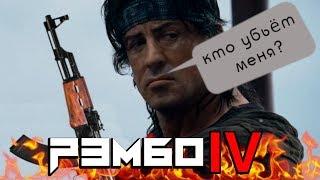 [Треш Обзор] Рэмбо 4 - Кто-нибудь уже убьёт этого лодочника? или в Питере пить, а в Бирме - убивать!