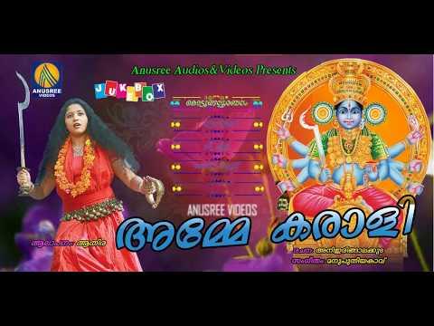amme-karali-kodungallur-devi-devotional-songs-hindu-devotional-songs-malayalam-2018