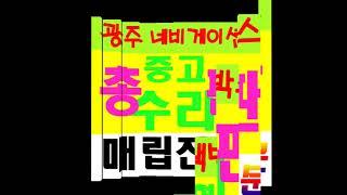 광주K3네비매립전문, 후방카메라, 오디오, 후방센서, …