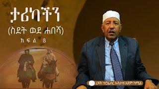 TARIKACHEN 8 by Ustaz ADEM KAMIL | 