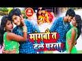मांगबो त देले परतो - Gaurav Thakur  New Maithili Latest Song 2020 - गौरव ठाकुर #Video_Song