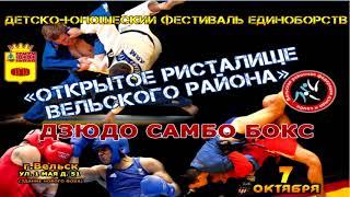 "Обзор турнира по дзюдо ""Ристалище"" (07.10.17)"