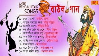 সেরা বাউল গান ২০২০ | Latest Bengali Folk Songs MP3 | Sanajit Mondal & Others | Indian Music Junction