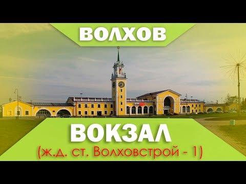 ЖД Вокзал Волховстрой - 1