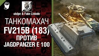 FV215b (183) против Jagdpanzer E 100 - Танкомахач №4 - от ukdpe и Fake Linkoln [World of Tanks]