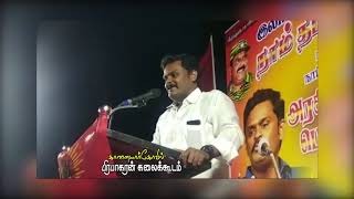 பேராசிரியர் கல்யாணசுந்தரம் ஆகச்சிறந்த உரை | Kalyanasundaram Speech at Puducherry