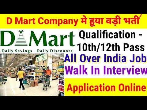 D Mart New Job Vacancy 2018 || Private job Vacancy 2018 || Online Application