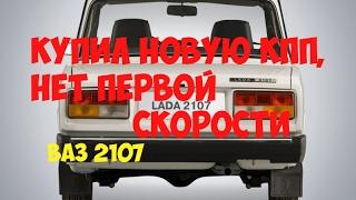 КУПИЛ НОВУЮ КПП, НЕТ ПЕРВОЙ СКОРОСТИ.ваз 2107.