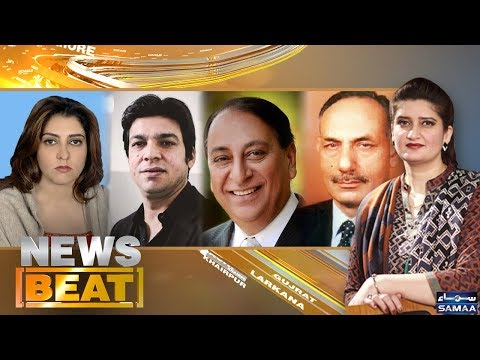 News Beat - Paras Jahanzeb - SAMAA TV - 20 JAN 2018