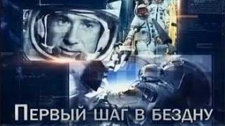 Первый шаг в бездну (2015) - Документальный фильм
