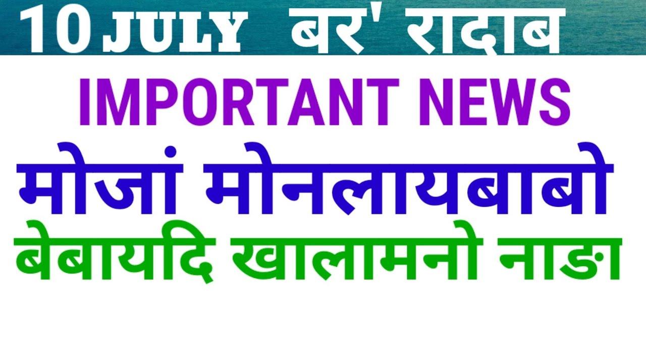 Bodoland news I bodo news I boro news I bodo radab I boro radab I boroland news I boro information