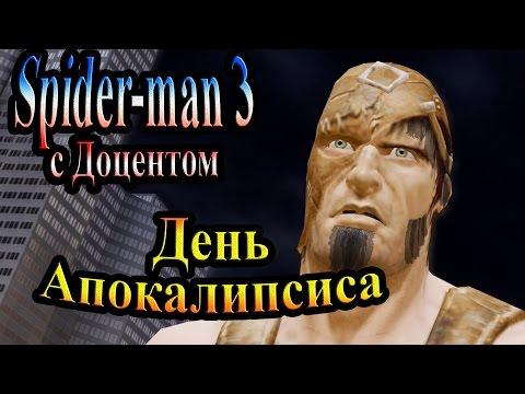 Прохождение игры Человек Паук 3 : Часть 17 - НОВЫЙ ГОБЛИН [Spider-Man 3]