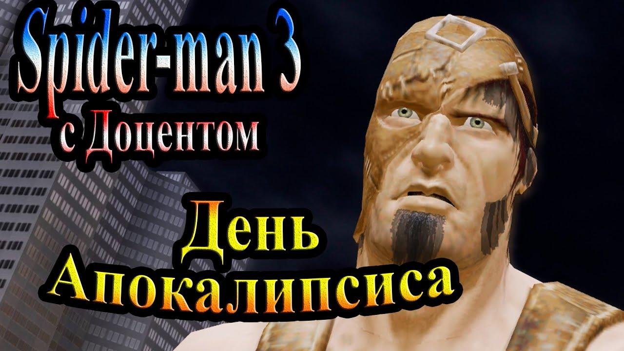человек паук 3 прохождения апокалипсис 3 видео игра