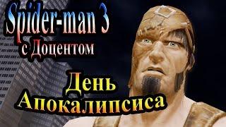 Прохождение Spider man 3 the game (человек паук 3) - часть 4 - День Апокалипсиса