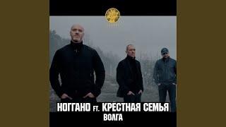 Волга (feat. Крёстная семья)