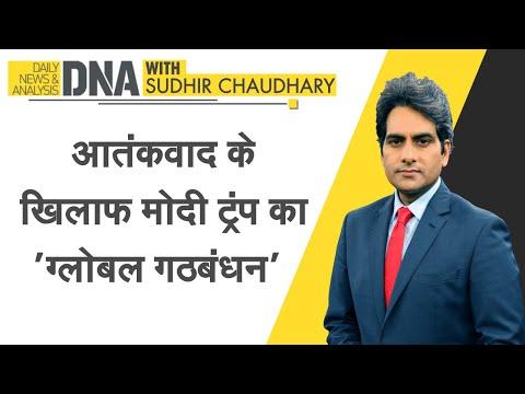 DNA: Terrorism के खिलाफ Modi-Trump के 'ग्लोबल गठबंधन' का विश्लेषण   Sudhir Chaudhary