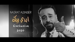 نصرت البدر - ابدي بيك | Nasrat Albader - Abde Bek  Video Clip ( حصريا 2020 )