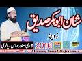 Qari Safdar Abbas Sailvi Shan E Abu Bakar siddiqu Juma Tul Mubarik