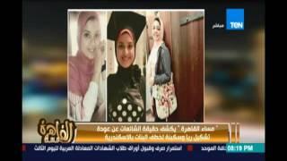 حقيقة اختطاف الفتيات في الاسكندرية .. طلعوا بيصيفوا او بيتفسحوا !