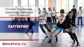 Партнеринг. Татьяна Тарабанова,  Александр Любашин, Санкт-Петербург