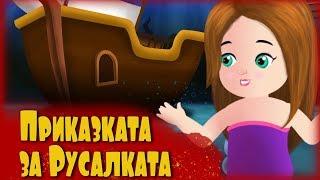 Приказката за Русалката | Детски приказки | Приказки за лека нощ | Български приказки