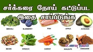 About Diabetes food - Diabetes Diet in Tamil