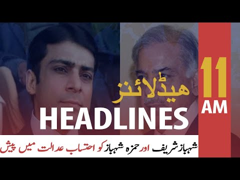 ARY NEWS HEADLINES   11 AM   12th DECEMBER 2020
