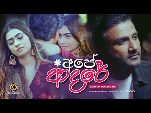 Ape Adare - Gayantha Wijayarathne (Official Music Video)