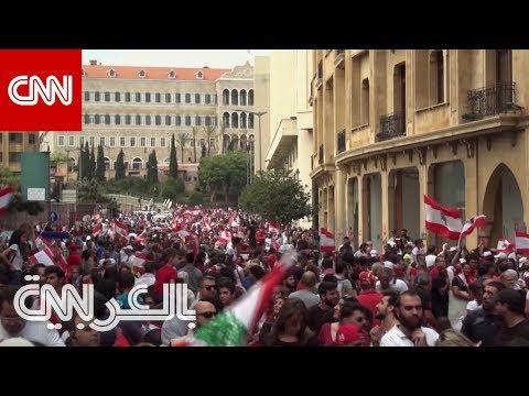 المخاوف تتصاعد في لبنان بسبب الانهيار الاقتصادي المحتمل  - نشر قبل 7 ساعة