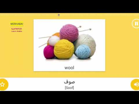 Part 11 - Arts and crafts - Vocabulary of Leisure - important words - Learn Arabic - تعلم العربية
