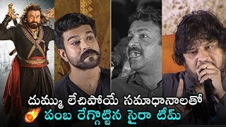Ram Charan Superb Punches On Reporters | Sye Raa Narasimha Reddy Trailer Launch | Daily Culture