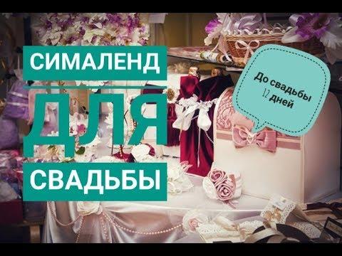 Дневники невесты. Покупки для свадьбы Сима-Ленд