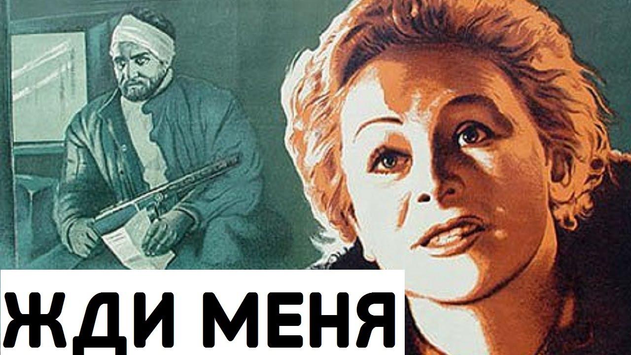 ЖДИ МЕНЯ 1943 (Жди Меня фильм смотреть онлайн) - YouTube