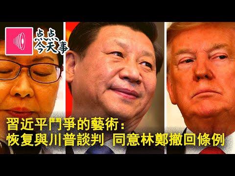 点点今天事丨习近平斗争的艺术:恢复与川普谈判,同意林郑撤回条例(何频:20190905)