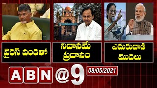 ABN 9PM News Today | ABN @ 9 pm | AP News | Telangana News @ 9pm Today Updates | ABN Telugu