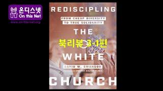 킨들 기독교 신간 북리뷰 3-1: Redisciplin…