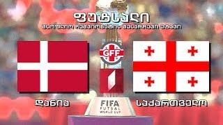 #ფუტსალი #ფუტსალი დანია - საქართველო #Futsal Denmark vs Georgia #LIVE