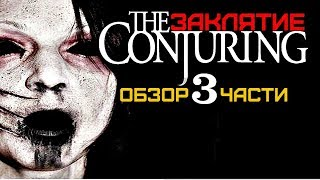 Заклятие 3 / The Conjuring 3 Обзор новой главы