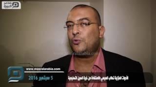 مصر العربية | الأدوات المنزلية تطالب السيسي بالاستفادة من خبرة الصين التصنيعية
